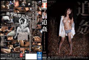 [WZEN-022] 追姦 さや 放尿 巨乳 Confinement Urination 監禁