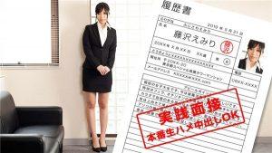 [1Pondo-052119_852] 一本道 052119_852 現役女子大生のカラダを張った就職面談~ 藤沢えみり