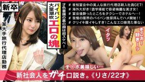 [300MAAN-398] 広告代理店社員 りさちゃん 街角シロウトナンパ