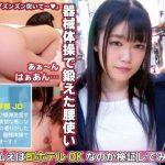 [300NTK-170] 「ズンズンされたいッ!」激しいセックス希望のうるるんフラフープ女子大生!!