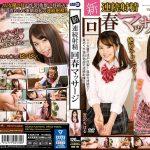 [ARM-760] 新 連続射精回春マッサージ School Girls 宮沢ちはる Handjob Beauty Shop Miyazawa Chiharu