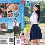 [AVOP-442] なかだし青春デイズ 椿井えみ Outdoors Creampie シコティッシュふわふわ 制服 School Girls