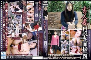 [C-2392] 素人妻口説き面接【四】 Murayama Kyousuke Mature Woman 熟女 Amateur ゴーゴーズ