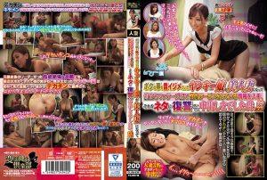 [CLUB-536] ボクの事を昔イジメていたヤンキー娘が美人妻になって健全なマッサージ店で性的サービスをしている情報を入手、それをネタに復讐ついでに中出しまでした件。22 盗撮 Oshikawa Yuuri Nasty 人妻