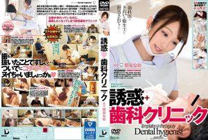 [CMD-024] 誘惑◆歯科クリニック 桐谷なお 単体作品 Handjob Solowork Kiritani Nao 巨乳