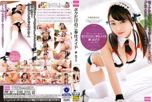 [EKDV-578] ボクだけのご奉仕メイド 岬あずさ クリスタル映像 Misaki Azusa Mori No Kuma Tarou 単体作品 e-kiss