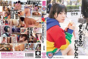 [FNEO-010] かわいすぎるから…ぜんぶきみのせいなんだ 皆月ひかる モヒカル Tits First Star Neo 制服 Minatsuki Hikaru