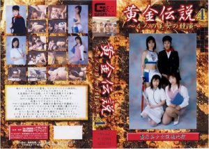 [GOG-04] Defecation. 黄金伝説04