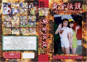 [GOG-05] 黄金伝説05 Scat