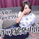 [Gachinco-gachi1033] ガチん娘! gachi1033 飛鳥 -実録ガチ面接106-