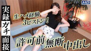 [Gachinco-gachi1038] ガチん娘!gachi1038 実録ガチ面接109~洋子