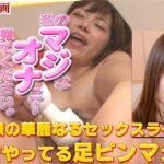 [Gachinco-gachip326] ガチん娘!gachip326 別刊マジオナ115 ツバキ
