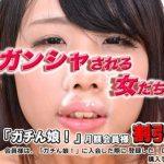 [Gachinco-gachippv1081] ガチん娘! ppv 1081琴美 他 – ガンシャされる女たち。 Part2