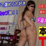 [Heydouga_4083-PPV473] 本生素人TV なつみ25歳 – ぽっちゃりで虐められ好き、驚異のIカップ娘!!