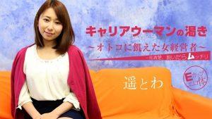 [Heyzo-1238] キャリアウーマンの渇き~オトコに飢えた女経営者~ 遥とわ
