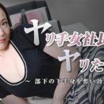 [Heyzo-1254] ヤリ手女社長はヤリたがり!~部下の下半身を奮い勃たします!~ 南澤ゆりえ
