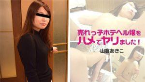 [Heyzo-1994] 売れっ子ホテヘル嬢をハメてヤリました! – 山倉あきこ