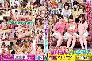 [IENE-964] 若くて美乳の正妻になりたい義母5人と男はボク1人 Nanami Rina 痴女 3P、4P Kurokawa Sumire