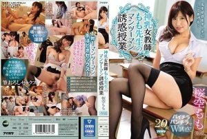 [IPX-306] 神乳女教師もも先生のマンツーマン誘惑授業 桜空もも 先生が君をオトナにしてあげる… Female Teacher Sakura Momo Tissue ティッシュ 桜空もも