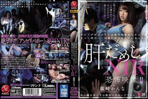 [JUY-841] 恐怖映像!!そのビデオカメラには怪奇現象なんかよりもっと恐ろしい映像が映り込んでいました。 肝だめしNTR 篠崎かんな Big Tits マドンナ Mature Woman Shinozaki Kanna Mamezawa Mametarou