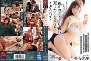 [JUY-843] 抱かれたくない男に死にたくなるほどイカされて… 美谷朱里 Mitani Akari 羞恥 Huge Butt Digital Mosaic 美乳