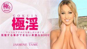 [Kin8tengoku-1550] 金8天国 1550 金髪天国 我慢する事が出来ない卑猥なBODY 極淫 JASMINE TAME / ジャスミン テーム