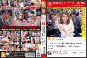 [MCT-040] 動画配信サイトアカウント停止動画 セクシー女優 花咲いあん Planning  花咲いあん 単体作品 Hanasaki Ian