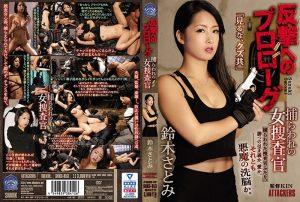 [SHKD-853] 反撃へのプロローグ 捕らわれの女捜査官 鈴木さとみ Shi Yoru Aku 凌辱 女捜査官 Suzuki Satomi Solowork