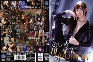 [SHKD-855] 女スパイ BLACK SPARROW 美谷朱里 美谷朱里 Solowork Drama KIN アタッカーズ