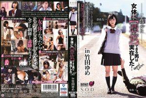 [STARS-027] これマジ!?女体に【憑依】できる男は実在した!Special Edition in 竹田ゆめ School Girls ドキュメント Lesbian Solowork Oota Migiwa