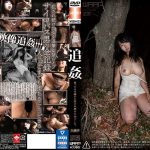 [WZEN-023] 追姦 久美子 Big Tits Waap Entertainment Confinement レイプ 監禁
