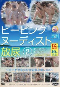 [DNBP-02] – ピーピングヌーディスト放尿 2 ビーチではじける裸体とおしっこ露出 羞恥・調教 スカトロ 放尿