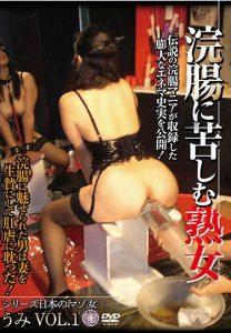 [BDSM-018] – シリーズ日本のマゾ女 うみ VOL.1 浣腸に苦しむ熟女人妻・熟女 おばさん 辱め 調教 SM スカトロ 浣腸
