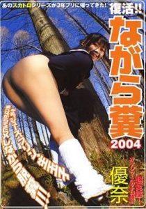 [DVUMA-058] – 復活!!ながら糞2004優奈スカトロ その他スカトロ