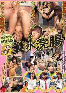 [DVDPS-840] – 渋谷ギャル捕獲3匹 強制糞水浣腸素人 ギャル フェチ その他フェチ スカトロ 浣腸