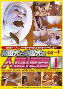 [BAKD-01] – 秋田犬と小型犬の人間便器 1コスチューム 水着 女王様・M男 その他女王・SM スカトロ 食糞