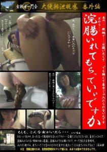 [DBKI-01] – 浣腸いれてもらっていいですか素人 その他素人 企画 妄想・願望 盗撮 トイレ(盗撮) スカトロ 浣腸 スカトロ 脱糞
