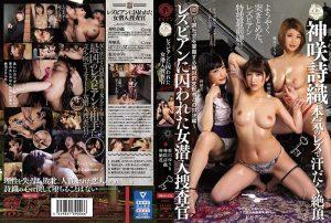 [BBAN-232] レズビアンに囚われた女潜入捜査官 Special 神咲詩織 本気のレズで汗だく絶頂 汗だく Kamisaki Shiori Drama 神咲詩織