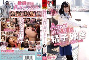 [FSET-830] Aカップ敏感女子は精子好き 上川星空 23歳 歯科助手 Bukkake アキノリ キス・接吻 ごっくん Aknr
