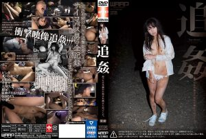 [WZEN-024] 追姦 菜緒 Creampie Miyazawa Chiharu 監禁 鬼畜系 中出し