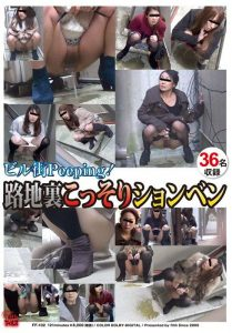 [FF-102] – ビル街Peeping!路地裏こっそりションベンスカトロ 放尿