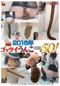 [FF-190] – Filth 2016年ゴッツイうんこTOP50!スカトロ スカトロ 脱糞 総集編
