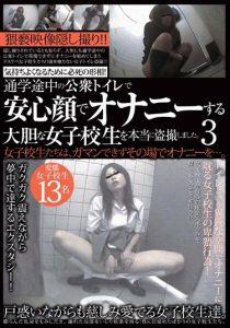 [KTMA-009] – 通学途中の公衆トイレで安心顔でオナニーする大胆な女子校生を本当に盗撮しました。 3オナニー 個室・トイレオナニー 人妻・熟女 未亡人 女子校生 その他女子校生 盗撮 トイレ(盗撮)