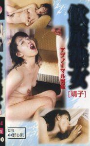 [IJA-04] – 飲尿熟女 アブノーマル図鑑 04 靖子人妻・熟女 おばさん スカトロ 放尿 スカトロ 飲尿