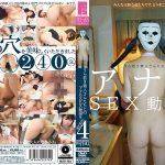 [FONE-065] うら若き素人さんたちとのアナルSEX動画をまとめた4時間 Suzumi Misa Best 白井ゆずか ベスト、総集編 篠崎みお