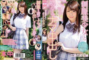[HND-693] 制服美少女と初めてのナマ中出し 立浪花恋 クンニ School Uniform 美少女 Usapyon. Honnaka