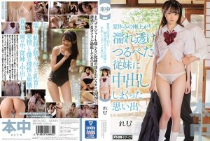 [HND-695] 夏休みの雨上がり濡れ透けつるぺた従妹に中出ししまくった思い出 れむ ロリ系 スレンダー Hayami Remu School Uniform 本中