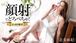 [Heyzo-2037] 顔射でどろべちゃ!ぶっかけ祭り!!Vol.3 – 北条麻妃