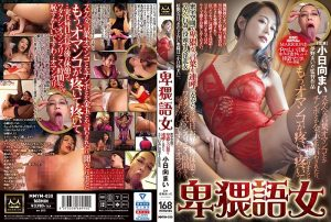 [MMYM-030] 卑猥語女 小日向まい Dirty Words Huge Butt Mature Woman MARRION Kohinata Mai