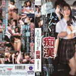 [STARS-099] 小泉ひなた 夏、汗だく汁まみれびしょ濡れ痴漢 SODクリエイト Solowork Koizumi Hinata 凌辱 SOD Create